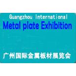 2018第十九届广州国际金属板材展览会