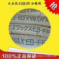 日本进口花王EBS分散剂、扩散粉-EB-FF 乙撑双硬脂酸酰胺 优级品