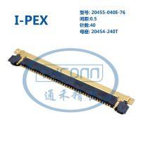 I-PEX 20455-040E-12原厂正品连接器
