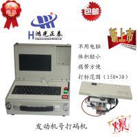 山东鸿光气动打标机 便携式打码机打标范围150*90mm 零耗材 优质厂家直销