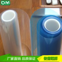 广东单层底粘透明保护膜 怎么样