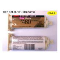 正品3MDP460碳纤维胶水|环氧树脂AB胶|金属陶瓷塑料木材结构胶|碳纤维专用