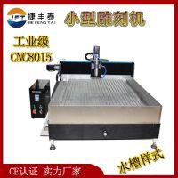 热销CNC80150数控雕刻机小型多功能木工广告亚克力金属电动工具