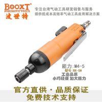 台湾BOOXT气动螺丝刀BX-5H风批起子工业级风批套筒改锥包邮