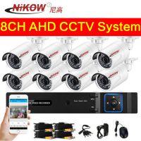 8路AHD同轴模拟监控设备套装家用店铺200万高清 CCTV 1080P