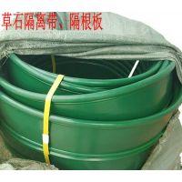 上海路烨LY015园林隔草板,草坪分隔板隔离带。