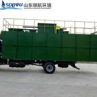 山东领航生产销售 地埋式污水处理设备