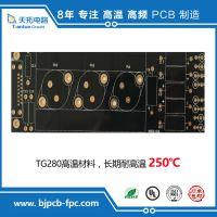 TG280耐高温电路板北京天拓电路板加工