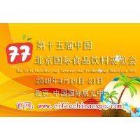 第十五届中国(北京)国际食品饮料展览会