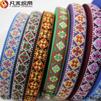 厂家直销彩色织带 电脑提花带 民族风装饰带 服装辅料类涤纶织带