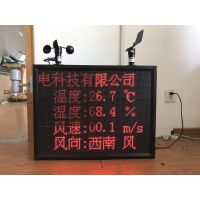 工地环境监测显示屏风向风速显示牌led显示屏室内安全生产管理电子看板工厂产线电子看板