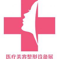 2018上海国际医疗美容及整形设备展览会