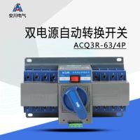 安川HYQ1-63A/4P双电源自动转换开关、厂家直销TGSZ57-63A/4P