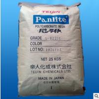 日本帝人 PC L-1225L 上海江苏 原包材料价格