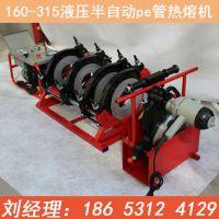 315-160热熔焊机 pe管焊接机 pe燃气管道对接机 山东创铭