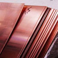 供应河南洛阳紫铜板 紫铜板厂家 t1紫铜板
