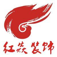 红焱装饰公司