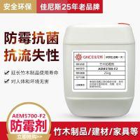 竹木专用防霉剂AEM5700-2防护霉菌细菌蛀虫的危害