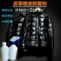 皮革防霉抗菌剂iHeir-PG