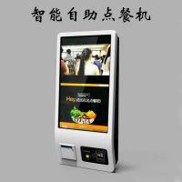 现货32寸自助点餐机智能自助收银机一体机二维码打印小票点餐机