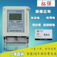 拓强电气 插卡预付费电表工作原理和接线图