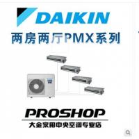 大金中央空调北京家装户式型号规格PMXS100AA