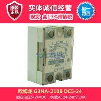 欧姆龙 固态继电器 G3NA-210B DC5-24型固态继电器,含17%增值税