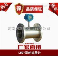 郑州LWGY涡轮流量计厂家,纳斯威铸钢涡轮流量计价格