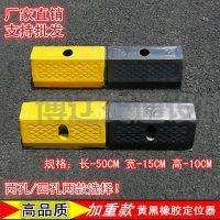 黄黑定位器 倒车垫 汽车阻车垫 车轮定位器 橡胶车轮档车器 批发