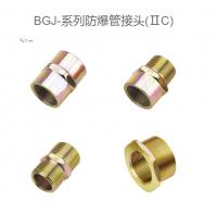 BGJ-系列防爆管接头(ⅡC)型号 规格 丨广东丨厂家直销