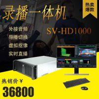北京天影视频软件切换多机位视频直播录制便携设备一体机高清录播