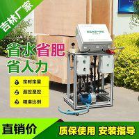 吉林智能施肥机价钱优 大田蔬菜种植自动灌溉甜菜水肥一体化设备