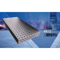 三维柔性焊接平板工装夹具