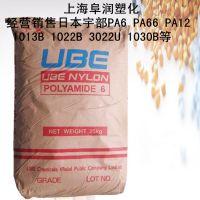 无锡经销UBE日本宇部PA6 1015GU950 45%玻纤增强高耐热尼龙6