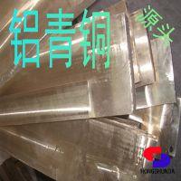 厂家直销 铝青铜 9-4板 版型平整 公差精度高 性能好 耐磨 发货快
