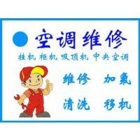 欢迎进入~!汉阳区七里庙中央空调售后维修服务电话-84884838