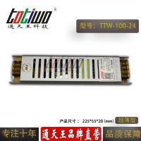 通天王24V4.17A电源变压器 24V100W长条超薄灯箱开关电源