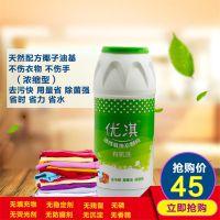 优淇氧系清洁懒人洗涤神器一泡就干净350g有氧洗高效去污除菌活性氧洗衣颗粒
