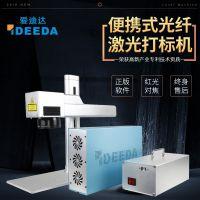 深圳激光打标机,紫外激光打标机,光纤激光打标机