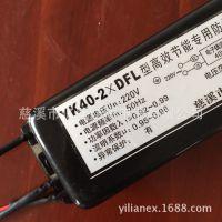 防爆灯专用一拖二YK28DF-2CS型高效节能专用电子镇流器