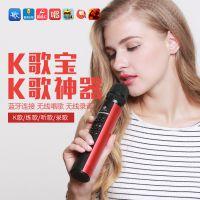 新款麦克风无线蓝牙全民k歌手机唱吧 k歌宝 话筒音箱一体 掌上k歌