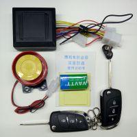 厂家直销 折叠钥匙防剪线防撬锁暗锁报警器 智能摩托车防盗器批发
