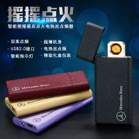 金属磨砂电子点烟器USB热丝防风超薄摇一摇重力感应充电打火机