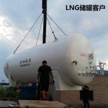 常州市20立方液化天然气储罐图片,20立方LNG储罐厂家,菏锅