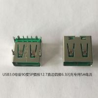 USB3.0母座90度5P插板12.7直边四脚6.3闪充专用5A电流