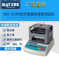 检测PE塑料颗粒密度计、MZ-A300密度检测仪