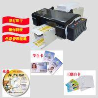彩色人像打印机 PVC白卡证卡制作机 吊牌挂牌证卡机 全自动打印