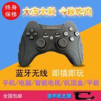 锐航鑫RH-P2安卓手机平板拳皇摇杆无线蓝牙游戏手柄