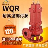 供应wqr铸铁耐高温水泵 定制抽热水潜水排水泵