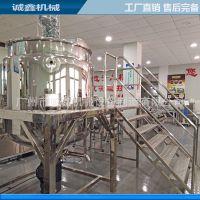 500公斤乳化搅拌罐化工搅拌桶诚鑫化妆品机械生产设备